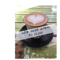 כמה עולה לכם הקפה??